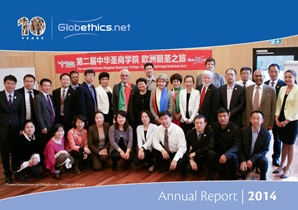 Photo: cover of Globethics.net 2014 Annual Report