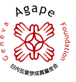 Geneva Agape Foundation